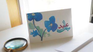eid al=fitr gift card